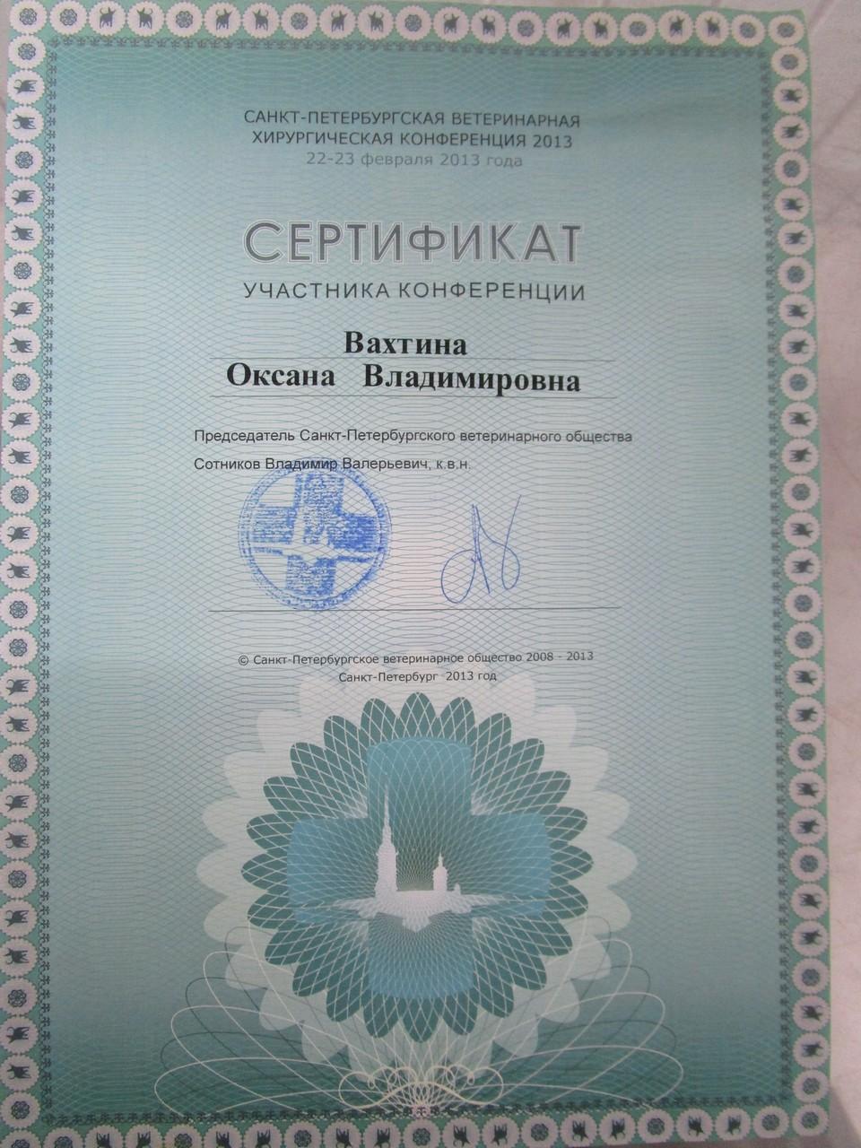 #ветеринарпарнас сертификат