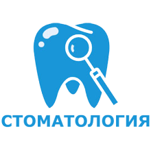 стоматология #ветеринарпарнас